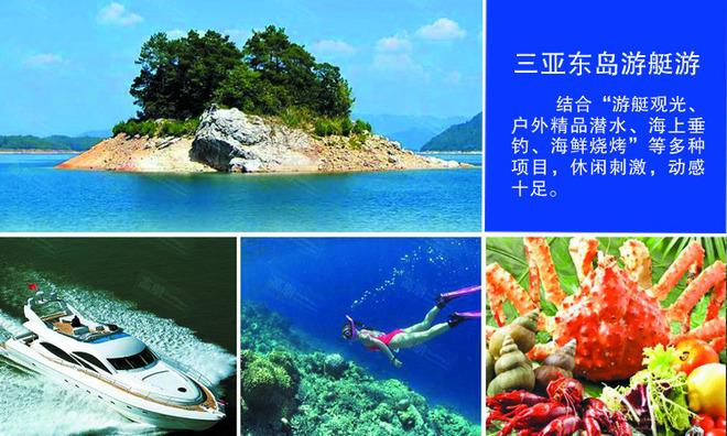 三亚东岛豪华游艇出海一日游(含指定地点接送,游艇,潜水,海上观光