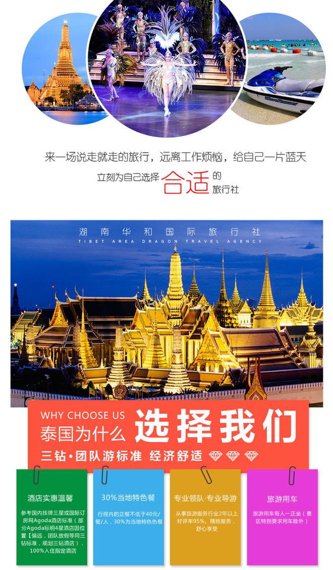 >(4钻)【泰国曼谷 芭提雅6日跟团游】(★ 长沙往返,精选入住酒店(全程