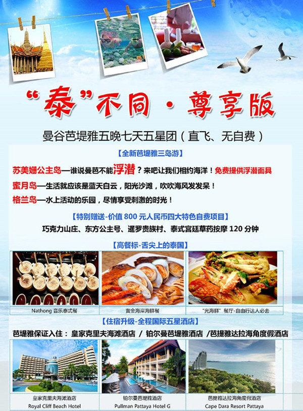 com)提供青岛到泰国特价往返飞机                    打折青岛到泰国
