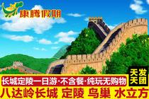 北京旅游团-北京八达岭长城定陵奥林匹克公园一日游-北京纯玩无购物一日游不含餐