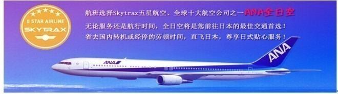 全日空航班直飞日本东京北海道函馆双温泉浪漫7日之旅