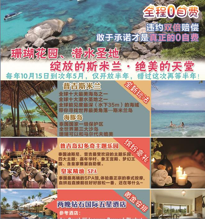 南京直飞普吉岛+斯米兰群岛62