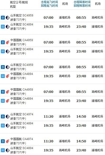 济南至厦门往返飞机航班时刻表请咨询客服确认