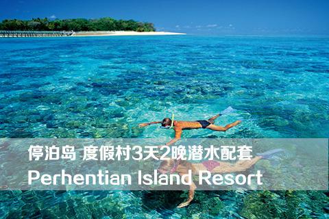 马来西亚 哥打巴鲁 热浪岛 大停泊岛 pir度假村 3天2晚浮潜配套 含