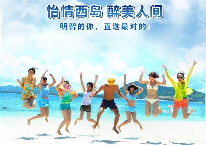 趣味沙滩拓展竞技游戏+沙滩排球+沙滩足球+时令热带水果+缤纷烟花 &