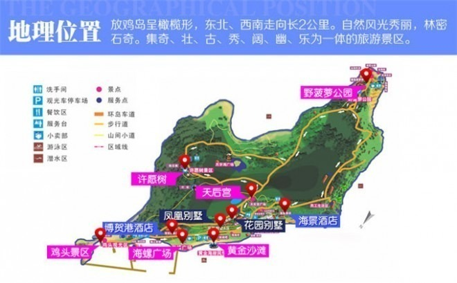 【海岛直通车】广州出发 茂名放鸡岛浪漫海岛之旅纯玩2日游(宿瑞鑫楼