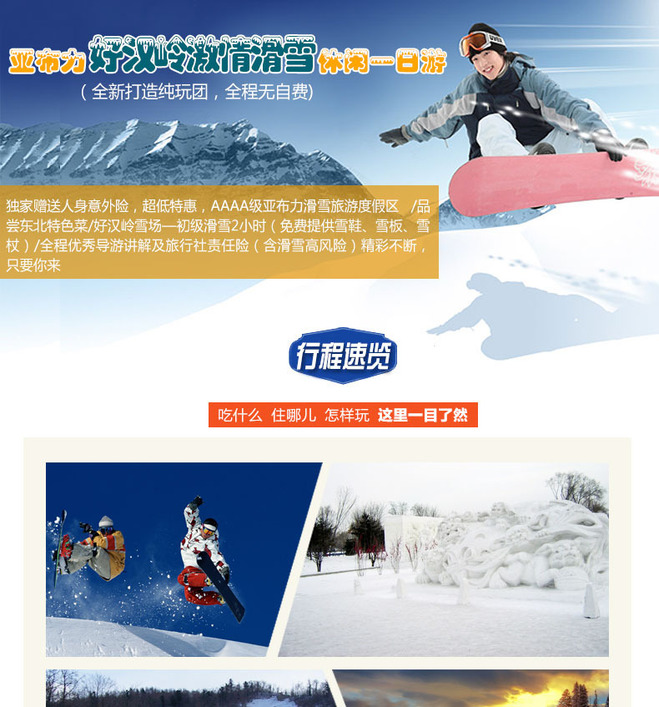 亚布力好汉岭激情滑雪休闲一日游;独家赠送人身意外险