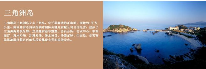 巽寮湾天后宫,海滨温泉/三角洲岛,九龙峰,永记生态园滑草休闲两日游