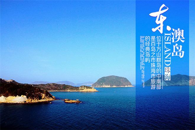 中国  广东  珠海  东澳岛  在东澳岛,最吸引的要数沙滩,东澳岛有南沙