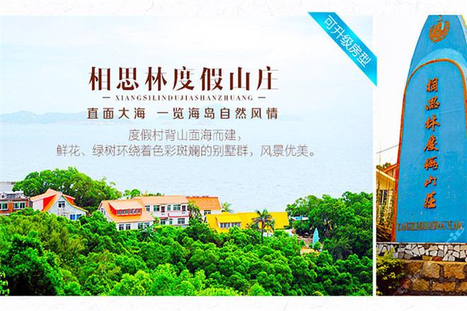 岛上景点诸多,如游览叶选平题写的标志碑,毛泽东手书文天祥《过伶仃