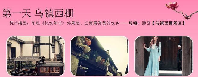 暑假福州游览去西塘v攻略攻略_出发乌兰最草原华东毛都精华攻略图片