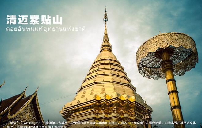 泰国清迈素贴山半日游 双龙寺+蒲屏皇宫