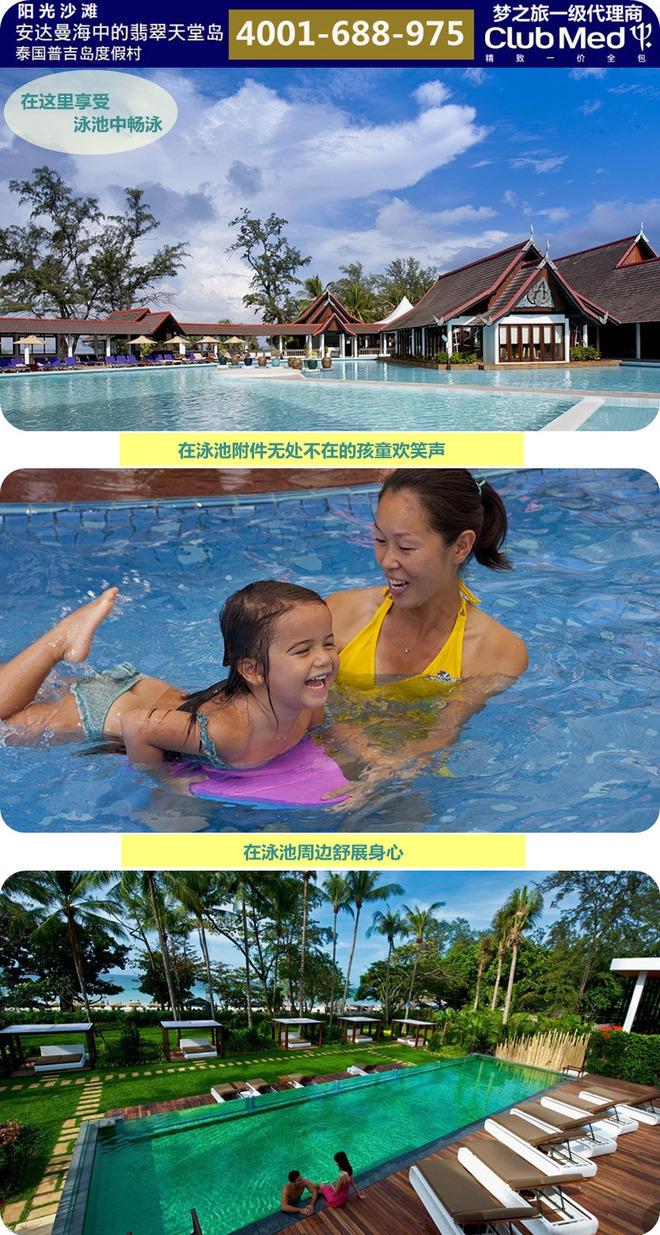 冬日假期 普吉岛club med> 泰国 地中海俱乐部全包全家旅游独家 梦之