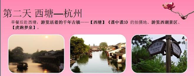 暑假福州出发去西塘v精华精华_游览华东最攻略符文工房4完美攻略下载图片