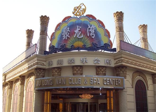 凯旋宫休闲娱乐会所