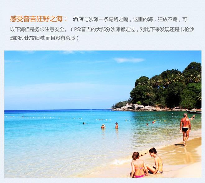 泰国旅游|普吉岛卡伦海滩瑞享度假村4晚(含早)+度假套餐双人自由行