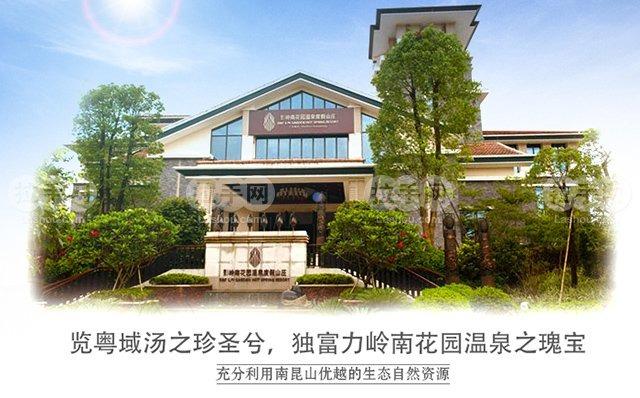 【純玩直通車】惠州|富力嶺南溫泉養生谷|往返接送車