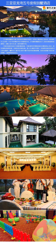 五号度假别墅酒店位于三亚亚龙湾国家旅游度假区,距离三亚市30公里