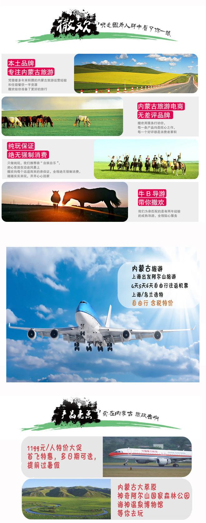 上海--乌兰浩特5天4晚/6天5晚自由行