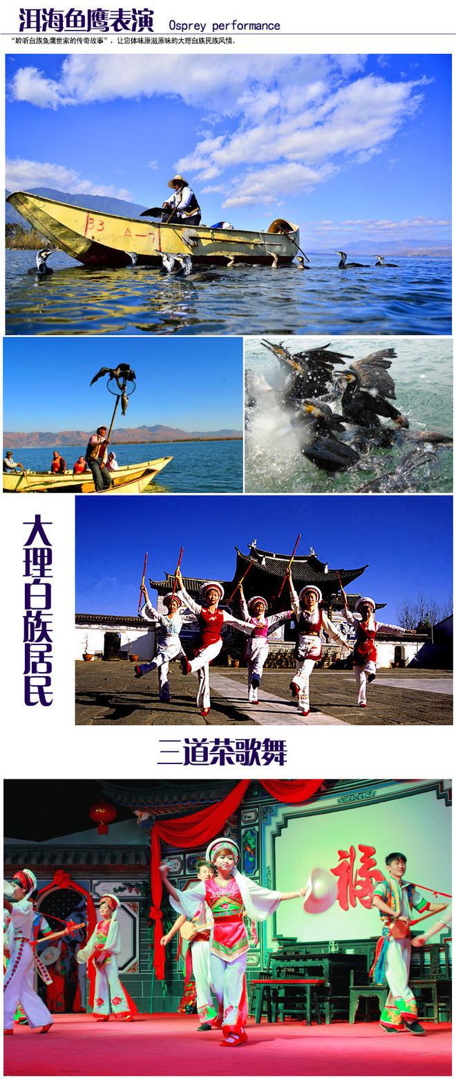 南京至云南昆明含5趟机票五星温泉酒店石林