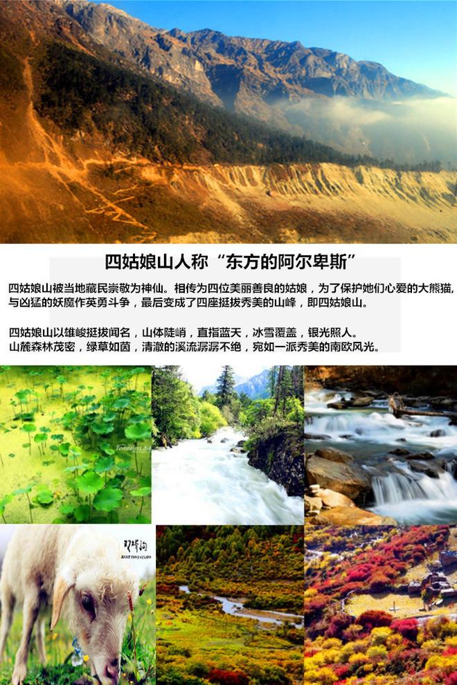 重庆           青城山     海螺沟 四姑娘山 西藏 香港 丽江 普吉岛