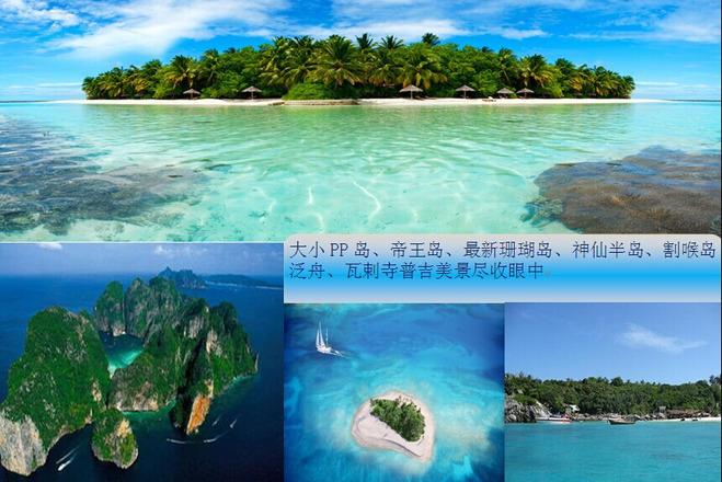 大小pp岛,帝王岛,蓝钻珊瑚岛,神仙半岛,割喉岛泛舟,瓦剌寺,无购物压力