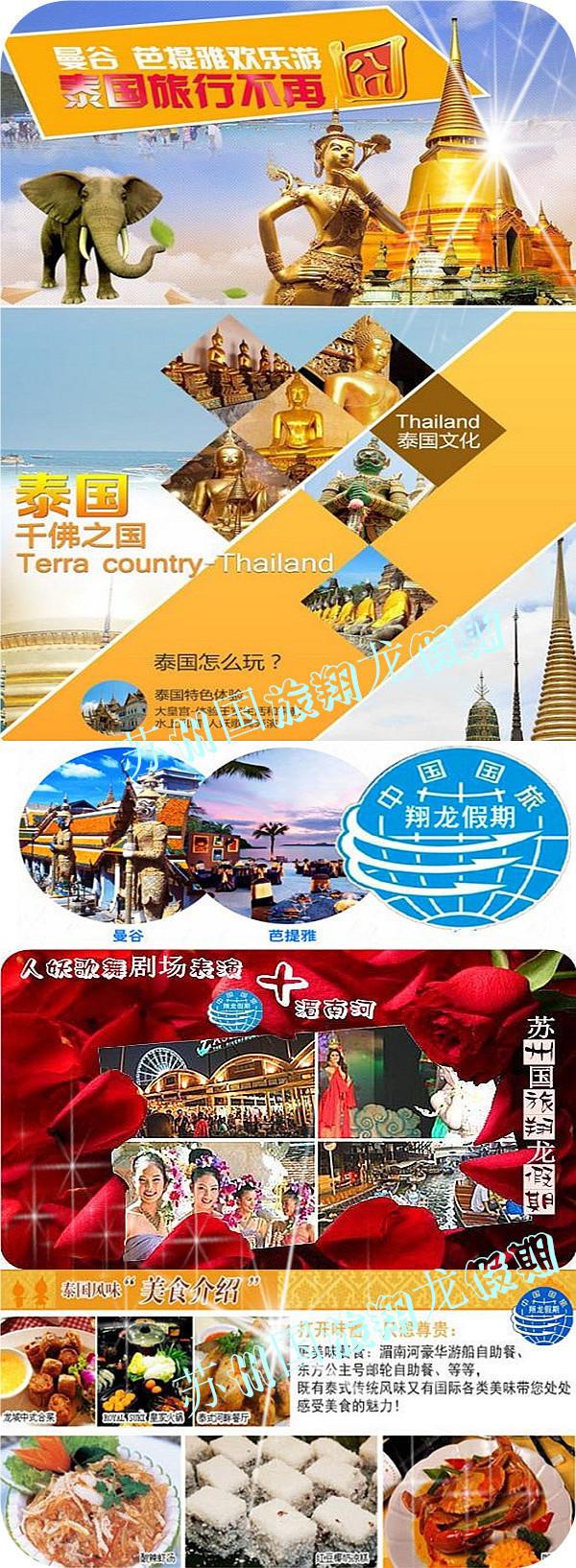 去哪儿网新品推出优享纯泰 北京出发到泰国曼谷 7天6