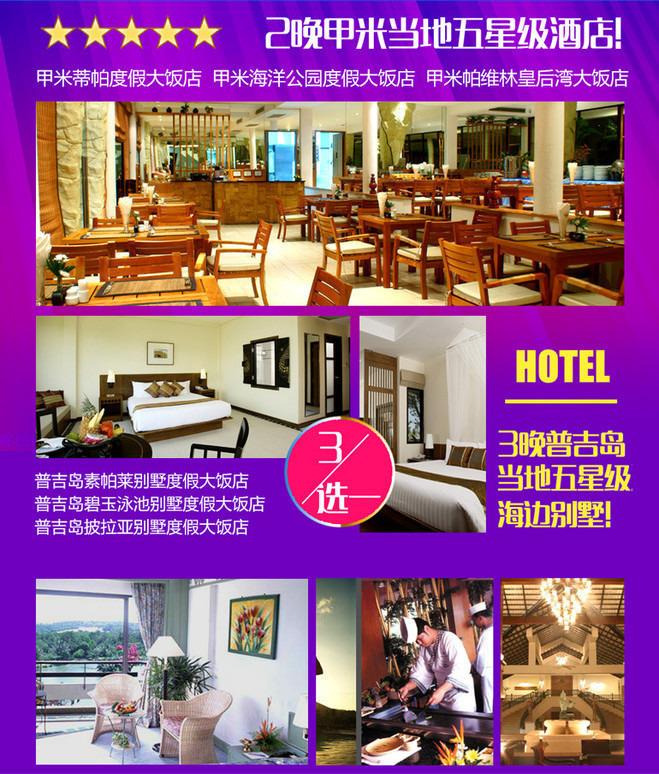 星级酒店+2晚普吉岛当地五星级海边酒店+2晚普吉岛当地五星级海边别墅