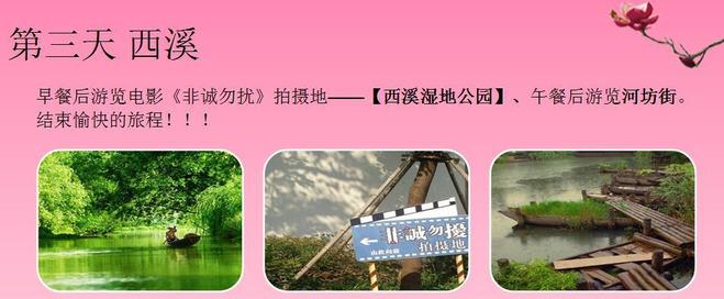 暑假华东出发去西塘旅游攻略_游览黄陂最精华旅游攻略福州锦里沟图片