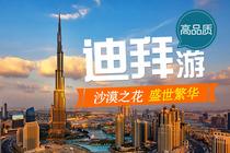<纯玩>北京直飞阿联酋迪拜6天4晚/5天3晚,全程五星住宿(特价团除外)!