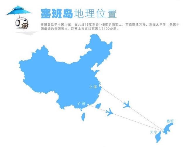 塞班岛+天宁岛两岛精选游(5h)—上海出发