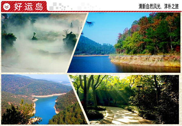 乘船到千岛湖湖门第一岛 —— 【 千岛湖好运岛 】游览(游程不少于1.