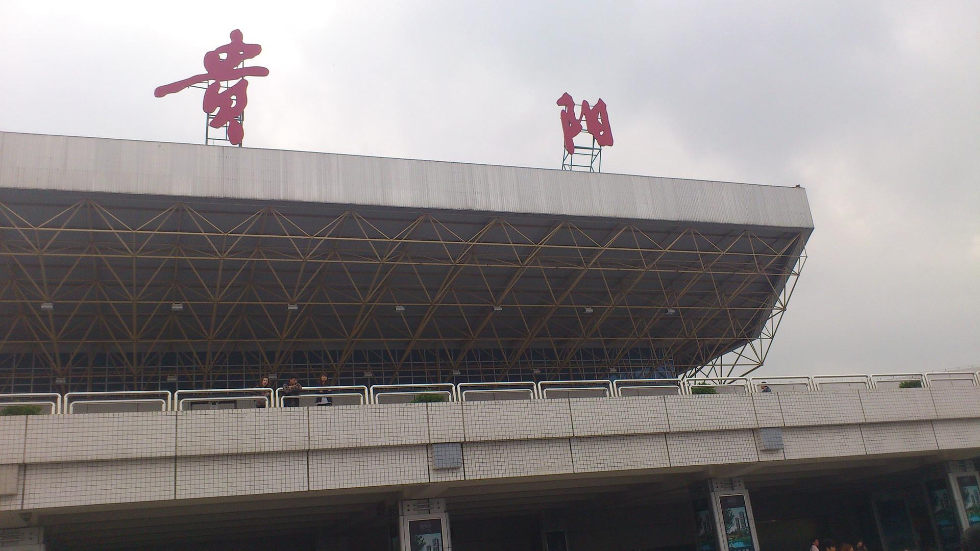 贵阳龙洞堡国际机场 图片by祭麟 旅图 去哪儿网Qunar.com