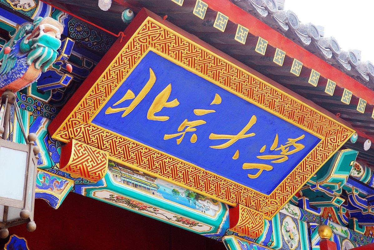 北京大学旅游攻略