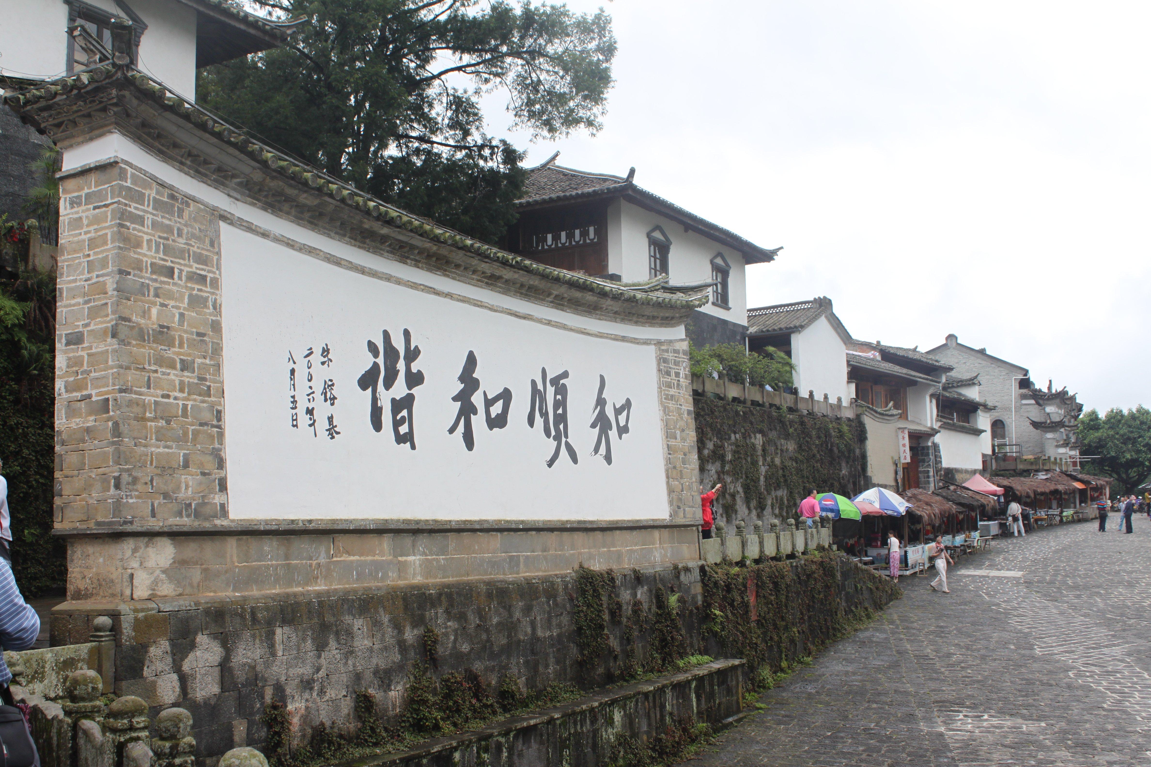 滇缅抗战博物馆,和顺小巷