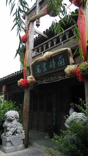 枣庄新城农家乐别墅区