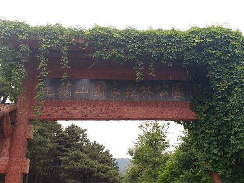 九龙山国家森林公园旅游景点图片