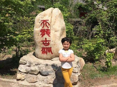 天龙古洞旅游景点图片