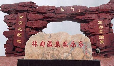 林甸温泉欢乐谷风景区旅游景点攻略图