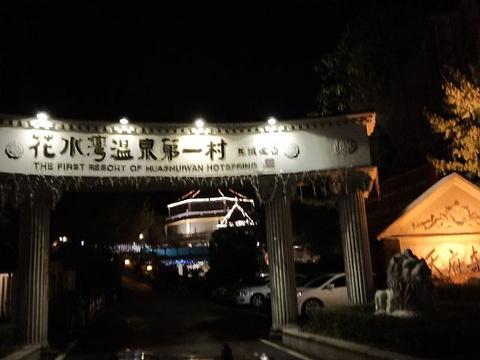 花水湾第一村温泉大酒店旅游景点图片