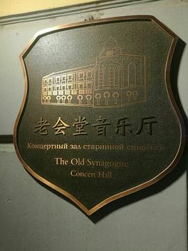 老会堂音乐厅