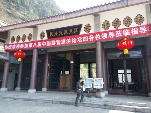黄连河旅游景点图片
