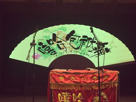 嘻哈包袱铺(交道口剧场)旅游景点图片