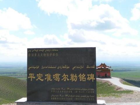 格登山石碑旅游景点图片