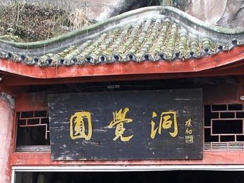 安岳石刻旅游景点图片
