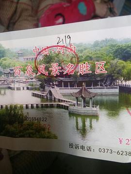 新乡旅游图片
