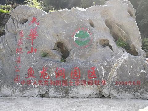 鱼龙洞旅游景点图片