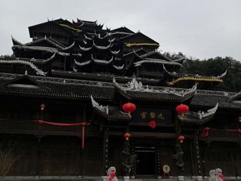 蚩尤九黎城旅游景点图片