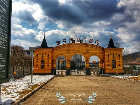 绥芬河国门景区旅游景点图片
