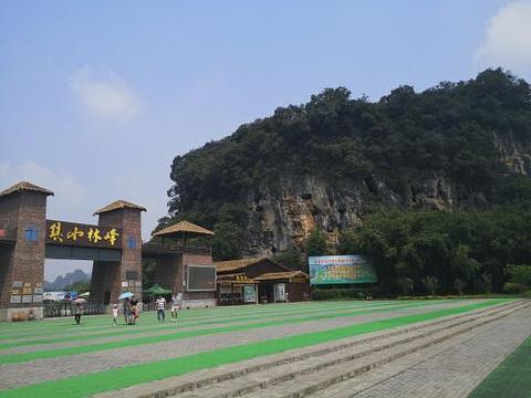 峰林小镇旅游景点图片